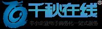 天长市千秋在线网络服务有限公司