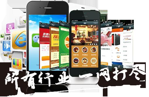 微信营销、移动建站、微信头头体育官网客服电话、微门户