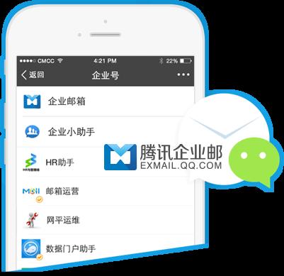 腾讯企业邮箱技术方案服务